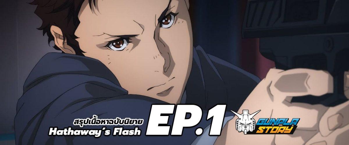 สรุปเนื้อหาฉบับนิยาย Mobile Suit Gundam Hathaway's Flash – Patr.1