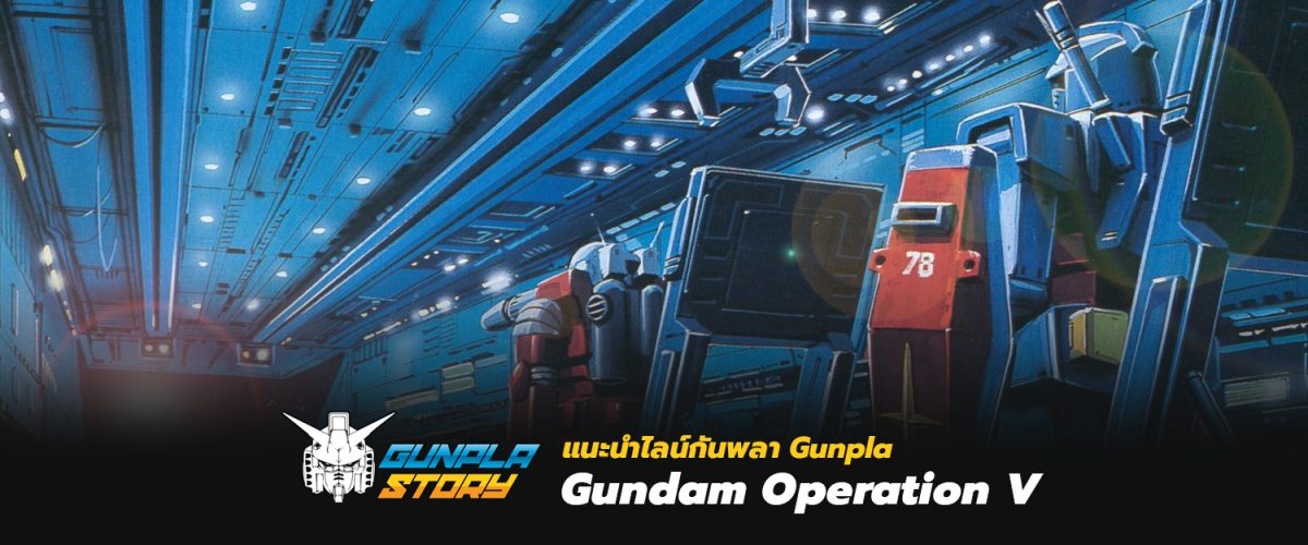 Gunpla Gundam Operation V