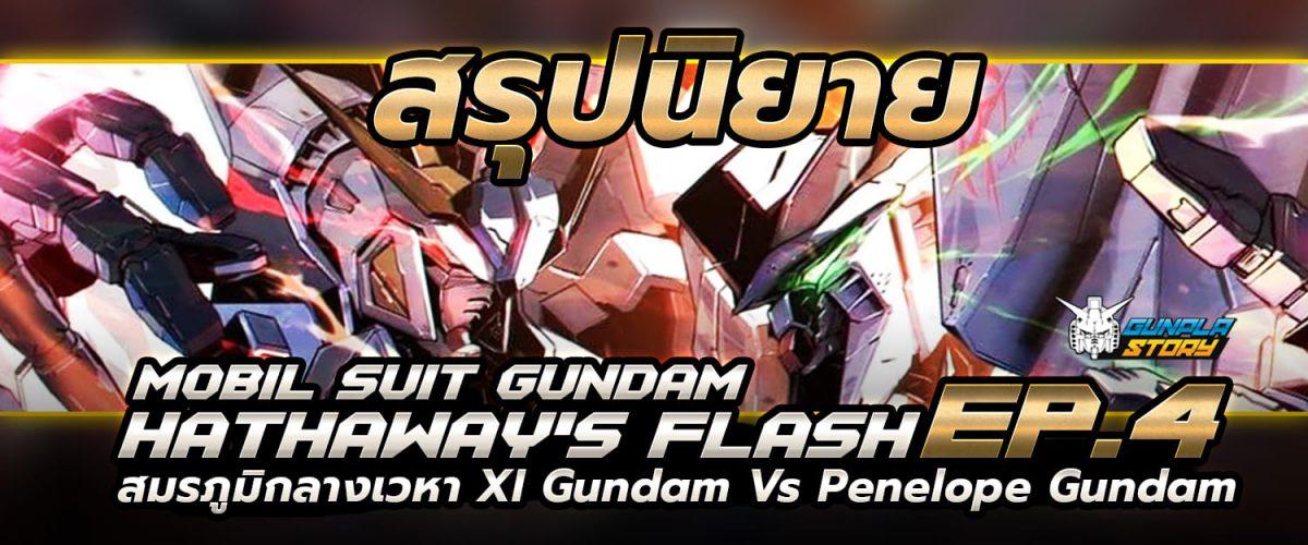 สมรภูมิกลางเวหา XI Gundam Vs Penelope Gundam