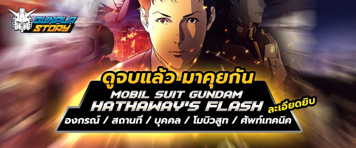 ดูจบแล้ว Mobile Suit Gundam Hathaway มาคุยกัน