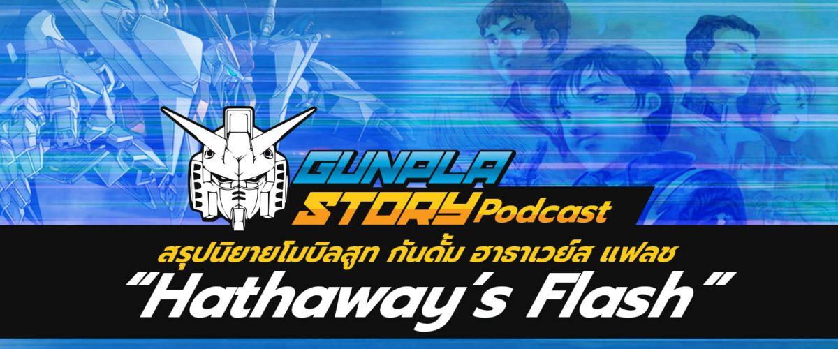Podcast คุยกันเรื่อง Gundam Hathaway's Flash