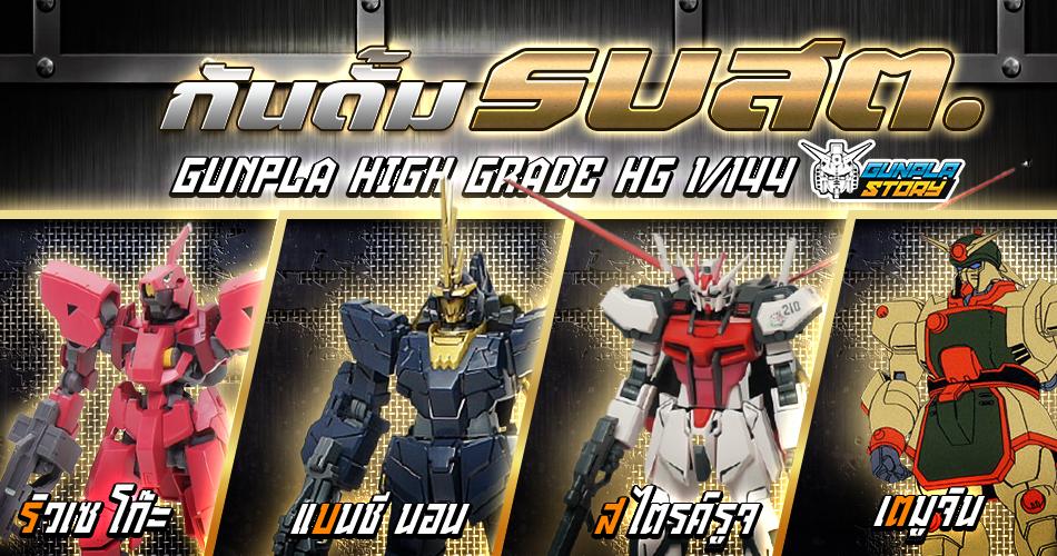 ไลน์กันดั้ม รบสต Gunpla High Grade HG 1/144